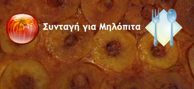 Συνταγή για σπιτική μηλόπιτα #1