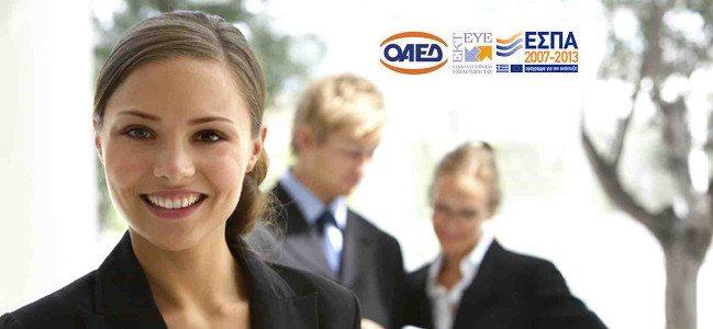 Γυναικείες επιδοτήσεις μέσω ΟΑΕΔ 2013