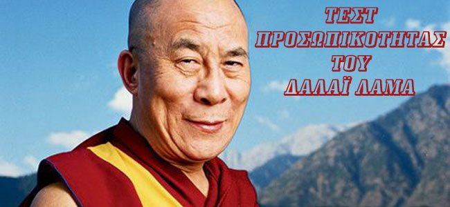 Το τεστ προσωπικότητας του Dalai Lama