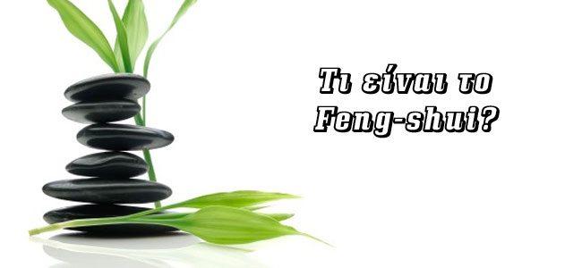 Τι είναι το Feng-shui?