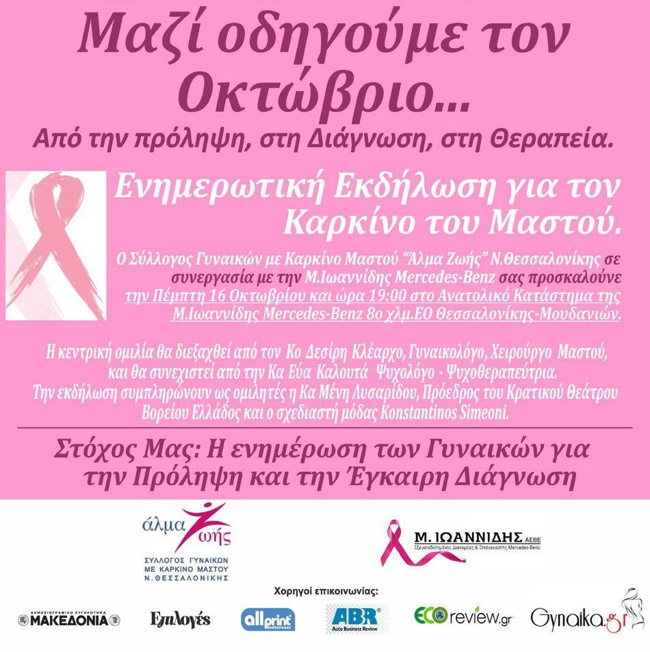 Μήνας ευαισθητοποίησης για τον καρκίνο του μαστού #2