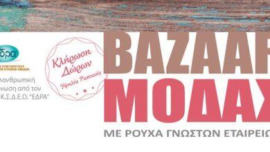 """Φιλανθρωπικό Bazaar Μόδας στις 4/4/2015 - """"Μπορεί ένα ρούχο να αλλάξει τον κόσμο;"""""""