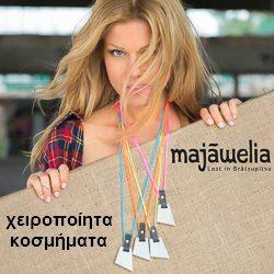 Majawelia κοσμήματα