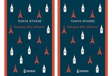"""Διαγωνισμός για το """"Ιστορία δύο πόλεων"""" του Τσάρλς Ντίκενς"""