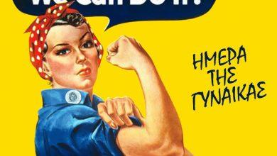 Γυναίκες που άλλαξαν το ρου της ιστορίας