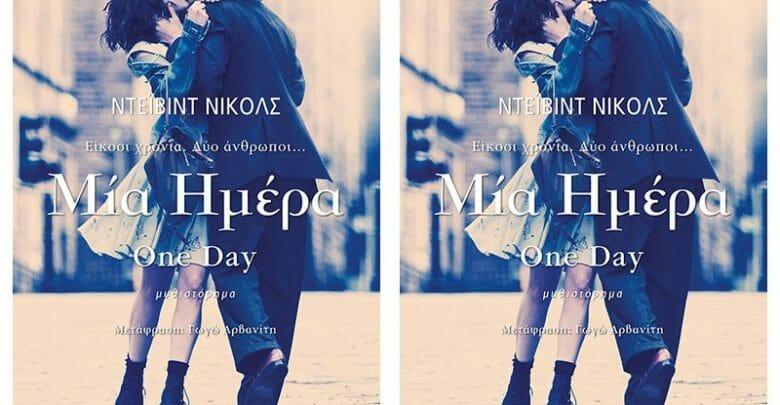 """Διαγωνισμός για το """"Μία ημέρα"""" (Παγκόσμιο Best-seller)"""