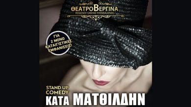 """Διαγωνισμός για την παράσταση stand-up comedy με την Ματθίλδη Μαγγίρα """"Κατά Ματθίλδη"""""""