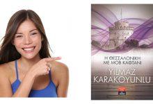 """Διαγωνισμός για το """"Η Θεσσαλονίκη με μοβ καφτάνι"""""""
