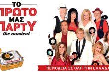 """""""Το πρώτο μας πάρτυ"""" από την ερχόμενη Τρίτη (19/6) στου Παπάγου"""
