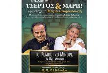 """Διαγωνισμός για την παράσταση """"Το Ρεμπέτικο Μινόρε στη Θεσσαλονίκη"""" με τον Τσέρτο & τη Μαριώ για την Παρασκευή 15/06"""