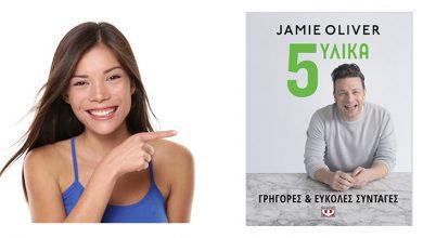 """Διαγωνισμός για το """"5 υλικά - Γρήγορες και εύκολες συνταγές"""" του Jamie Oliver"""