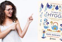 """Διαγωνισμός για το """"HYGGA - Ο Δανέζικος τρόπος να ζεις καλά!"""""""