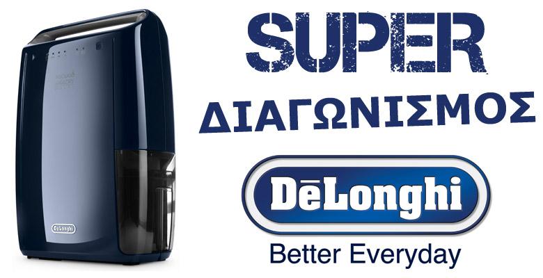 SUPER Διαγωνισμός με δώρο Αφυγραντήρα Delonghi DEX 16F
