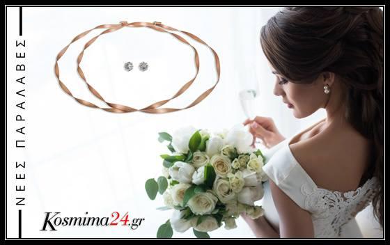 kosmima24.gr #1