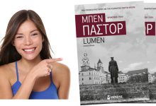 """Διαγωνισμός για το """"Lumen - Μπεν Πάστορ"""""""