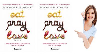 Διαγωνισμός για το Eat Pray Love