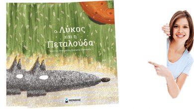 """Διαγωνισμός για το """"Ο λύκος και η πεταλούδα"""""""