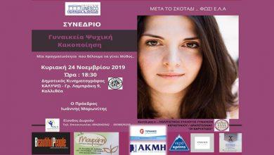 Photo of 1ο  Πανελλήνιο Συνέδριο για την ψυχική γυναικεία κακοποίηση