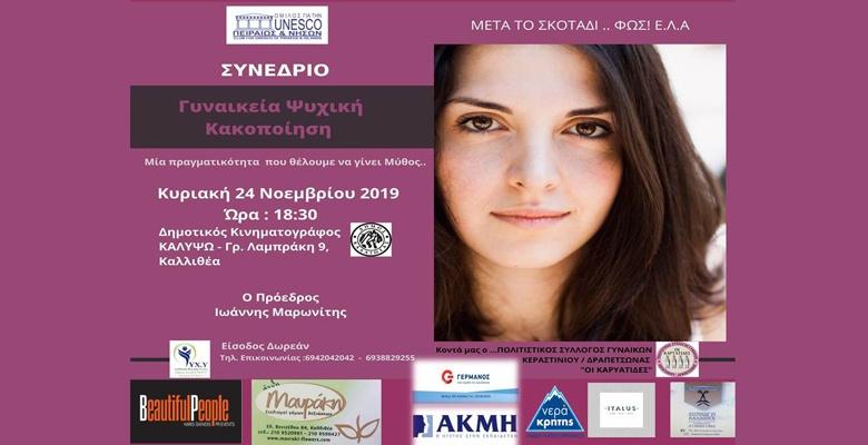 1ο Πανελλήνιο Συνέδριο για την ψυχική γυναικεία κακοποίηση
