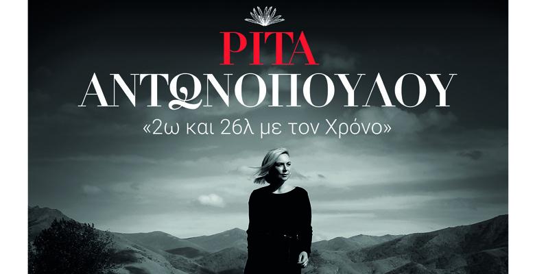 Ρίτα Αντωνοπούλου - «2ω και 26λ με το ΧΡΟΝΟ»